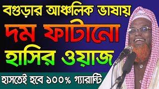 বগুড়ার আঞ্চলিক ভাষায় দম ফাটানো হাসির ওয়াজ Ruhul Amin Juktibadi Waz Bangla Waz 2019
