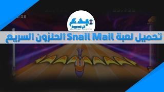 تحميل لعبة الحلزون السريع Snail Mail