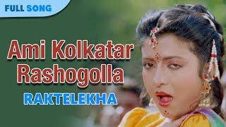 Ami Kolkatar Rashogolla | Kavita Krishnamurty | Bappi Lahiri | Rakte Lekha | Bengali Movie Songs