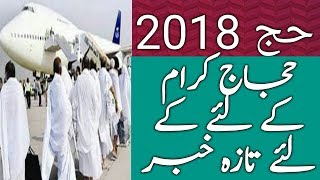 Updates news  about Hajjah 2018 and latest news hajjh balloting on islamic lab tv.2018.