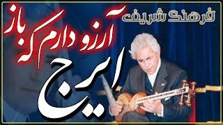 IRAJ, ايرج  « آواز کلاسيک ايران » ❤❤❤ گلهاى رنگارنگ ۵۴۹ ؛