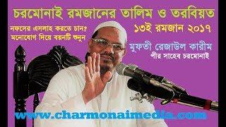 শয়তান পেনসন পাইছে Bangla Waz By 2017 ১৩ই রনজান ২০১৭ Mufti Rezaul Karim পীর সাহেব চরমোনাই