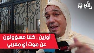 أوزين: كلنا مسؤولون عن موت أي مغربي