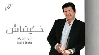 Walid Toufic - Keifash (Official Audio)   2016   (وليد توفيق - كيفاش (النسخة الأصلية
