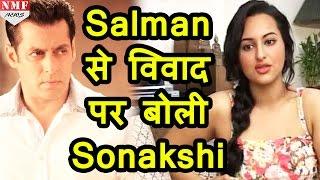 Dabangg 3 से निकाले जाने और Salman Khan से विवाद पर खुल कर बोली Sonakshi Sinha