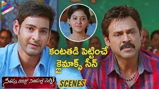 SVSC  Telugu Movie   Venkatesh & Mahesh Babu Last Emotional Scene