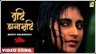 Bristi Elo Bristi | Prateek | Bengali Movie Song | Lata Mangeshkar