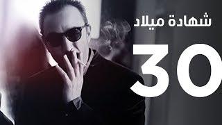 مسلسل  |  شهادة ميلاد ـ الحلقة الثلاثون والاخيرة  | Shehadet Melad - Episode 30