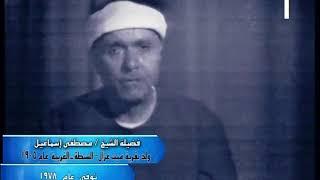 الشيخ مصطفى إسماعيل  عليه رحمة الله   في تلاوة قرآن المغرب يوم الجمعة الأولى من شهر رمضان 1439 هـ