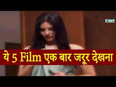 Sunny Leone की ये पांच फिल्म नहीं देखि तो एक बार जरूर देखना