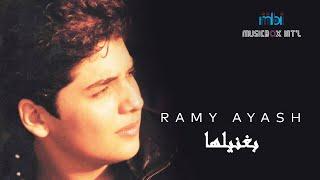 رامي عياش  - بغنيلها  -  Ramy Ayach - Bghanila - Clip