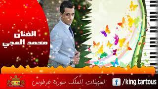 ابتلينا بحبك يا ولفي  الفنان محمد العجي