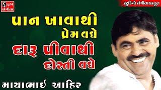Mayabhai Ahir Jokes   PAN KHAVATHI PREM VADHE DARU PIVATHI DOSTI VADHE