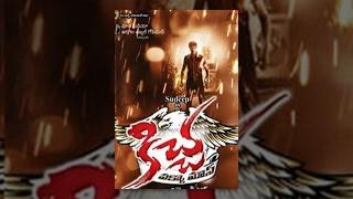 Kiccha | Sudeep, Ramya | Kannada Full Movie