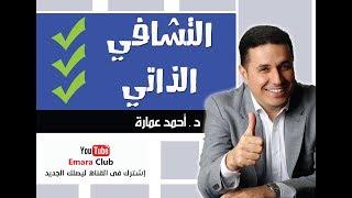 التشافى الذاتى . د أحمد عمارة Ahmed Emara