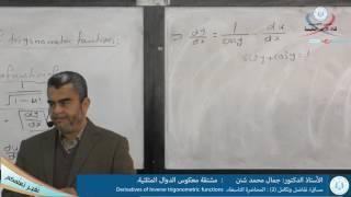 تفاضل وتكامل 2 المحاضرة التاسعة مشتقة معكوس الدوال المثلثية