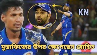 যে কারনে মুস্তাফিজের উপর মাঠেই রেগে আগুন রোহিত শর্মা | IPL 11 | Mustafiz IPL | MI vs CSK