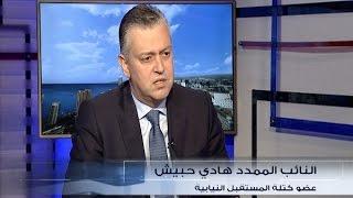 الحدث - هادي حبيش