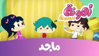 أمونة -  نعمة الماء - قناة ماجد  Majid kids TV