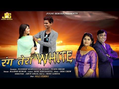 Xxx Mp4 Rang Tera White Full Video Song Sandeep Haryanvi Rakhi Pushpa Swami Rajesh Kumar Haryanvi 3gp Sex
