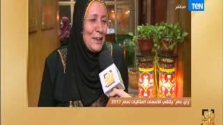 رأي عام لقاء مع الأمهات المثاليات بعد تكريم الرئيس السيسي