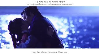 Seo Young Eun (서영은) - Flowing Down My Cheeks FMV (Ruler: Master of The Mask OST Part 10)[Eng Sub]