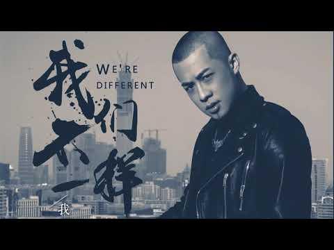 We re Different 我們不一樣 Wo Men Bu Yi Yang