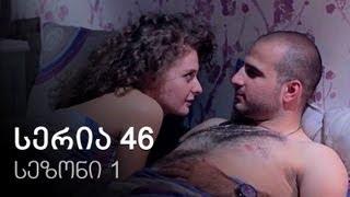 ჩემი ცოლის დაქალები - სერია 46 (სეზონი 1)