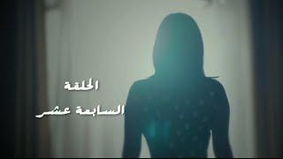 مسلسل طريقي - الحلقة السابعة عشر