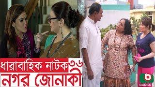 Bangla funny Natok | Nagar Jonaki | EP - 36 | Raisul Islam Asad, Intekhab Dinar, Jenny