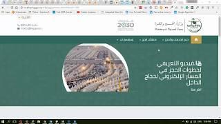 اكتشاف ثغرة الحجز في موقع وزارة الحج و كيفية حجز أي برنامج بسرعة خيالية
