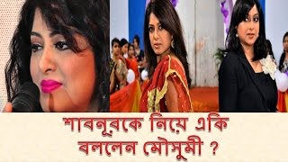 শাবনূরকে নিয়ে একি বললেন মৌসুমী ? -  Bangla Actress Shabnur Abd Moushomi