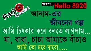 Anam - Jiboner Golpo - Hello 8920 - By Radio Special