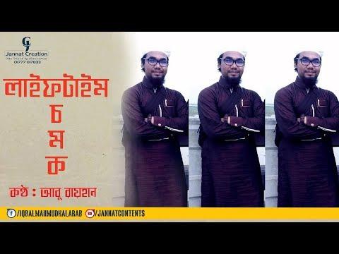 Bangla Islamic Song | Abu Rayhan | Amon Jibon | 2018 | Bangla New Islamic Song Abu Rayhan | Kalarab