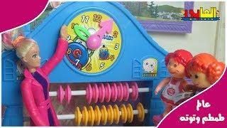 لعبة طمطم وتوتة بيتعلموا قراءة  الساعة مع ميس نهلة   للأطفال أجمل قصص للأولاد والبنات