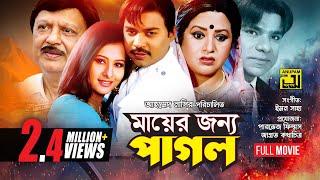 Mayer Jonno Pagol | মায়ের জন্য পাগল | Shohel Rana, Maruf, Purnima, Emon & Nodi | Bangla Full Movie