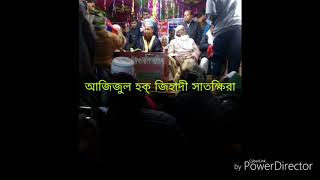 Bangla waz azizul Haque jihadi satkhira rokto gorom boktrita 30/1/2018