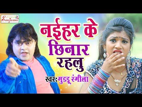 Xxx Mp4 Guddu Rangila का सबसे हिट गाना नईहर के छिनार रहलू Superhit Bhojpuri Hit Songs 2017 New 3gp Sex