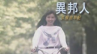 異邦人 (カラオケ) 久保田早紀