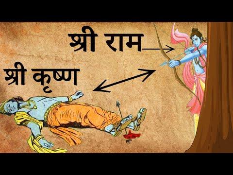 Xxx Mp4 किसके हाथों हुई थी भगवान श्री कृष्ण की मृत्यु 3gp Sex