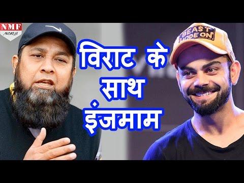 Xxx Mp4 Anderson Kohli विवाद में Inzmam Ul Haq ने दिया Virat Kohli का साथ 3gp Sex
