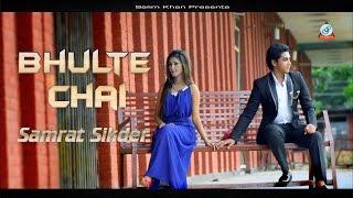 Samrat Sikder - Bhulte Chai | New Music Video 2017 | Sangeeta