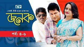 Jonok | Episode 04-06 | Bangla Super Hit Natok | Mahfuj Ahmed | Eshita | Humayun Faridi
