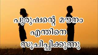 Husband and Wife Relationship | Part-2 | Family Counselling in Malayalam