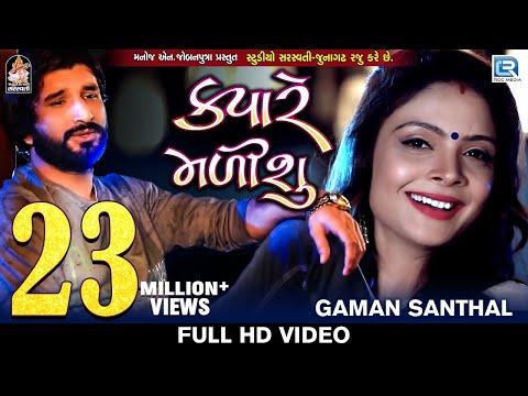 Xxx Mp4 Kyare Malisu Gaman Santhal FULL VIDEO Sad Song New Gujarati Song 2018 RDC Gujarati 3gp Sex