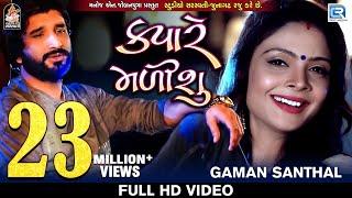 Kyare Malisu - Gaman Santhal | FULL VIDEO | Sad Song | New Gujarati Song 2018 | RDC Gujarati