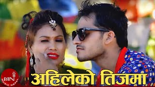 Ahileko Teejma Pira Parya Chha Teej Song 2072 by Sharmila Gurung & Mohan Khadka With Bimal Adhikari