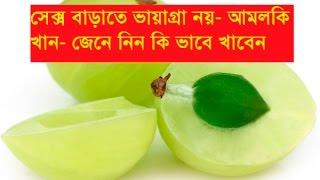 সেক্স বাড়াতে ভায়াগ্রা নয়-  আমলকি খান-  জেনে নিন কি ভাবে খাবেন