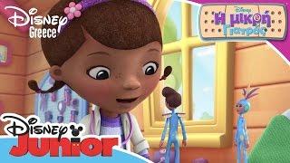 Η Μικρή Γιατρός - The Twirly Twins | Doc McStuffins