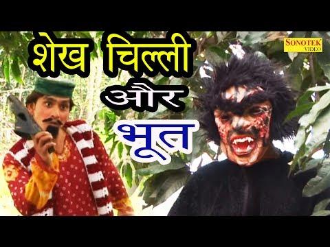 Xxx Mp4 Full Dehati Comedy शेख चिल्ली और भूत की पिटाई Shekh Chilli Aur Bhoot New Hit Comedy 2017 3gp Sex